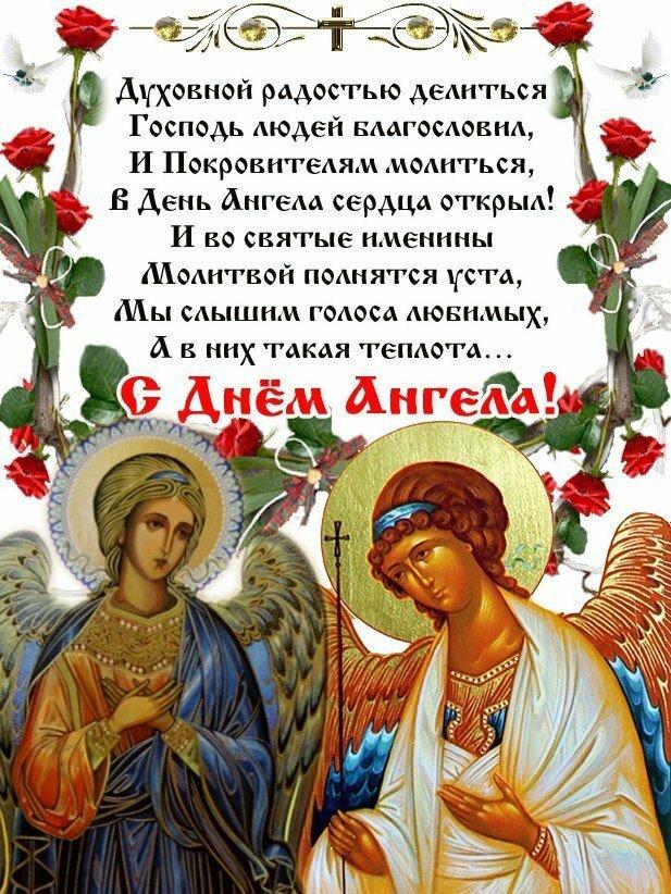 поздравления с днем ангела батюшке симеону хочу рассказать необычайно