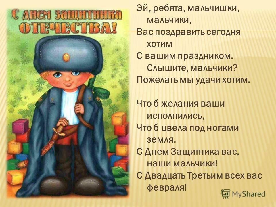 Поздравление на 23 февраля мальчикам от девочек открытки, первый день