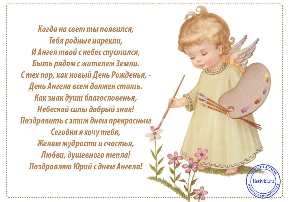 Поздравление в стихах ангел хранитель
