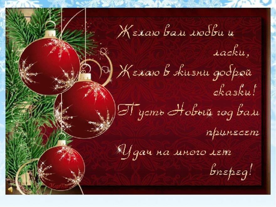 Красивые новогодние поздравления в стихах короткие опят