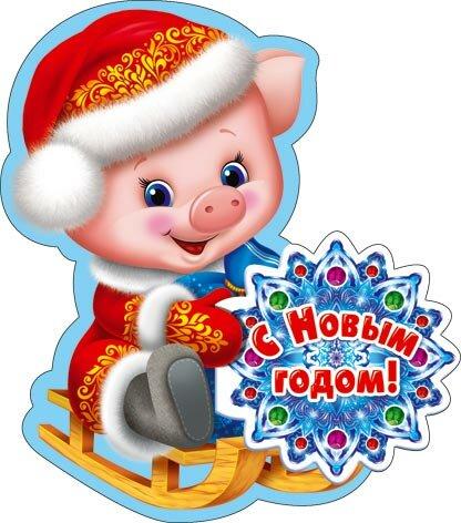 Новогодние открытки 2006 год свиньи, поздравление юбилеем женщину