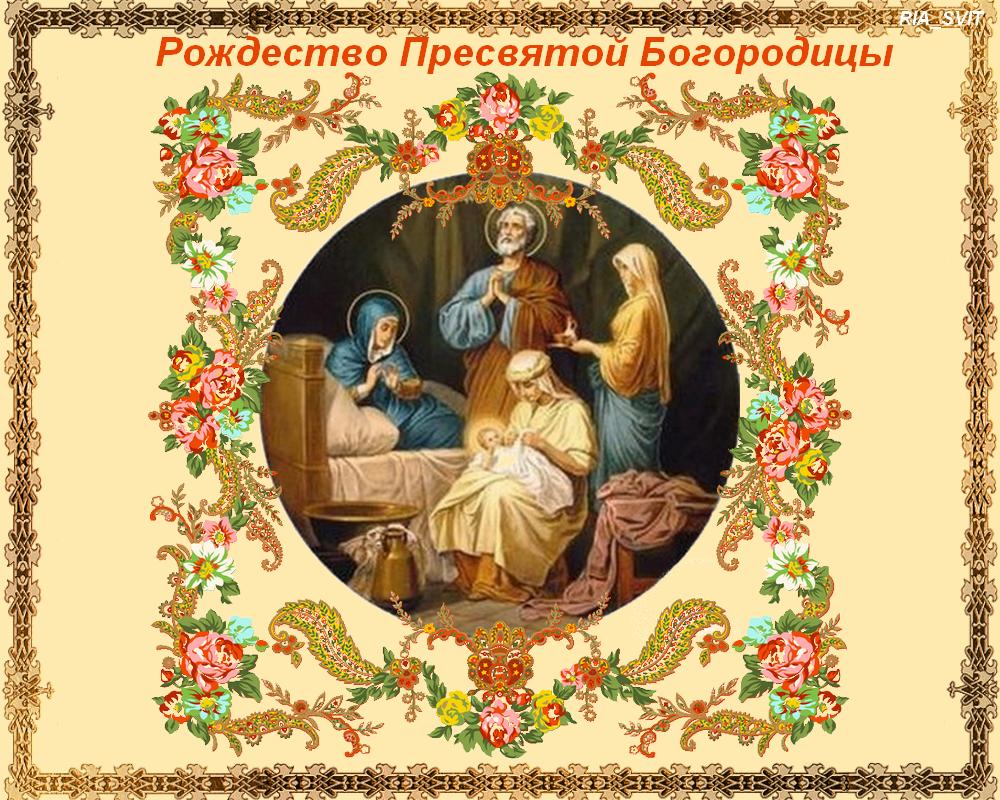 Анимационные открытки с праздником рождества пресвятой богородицы, удачи везения