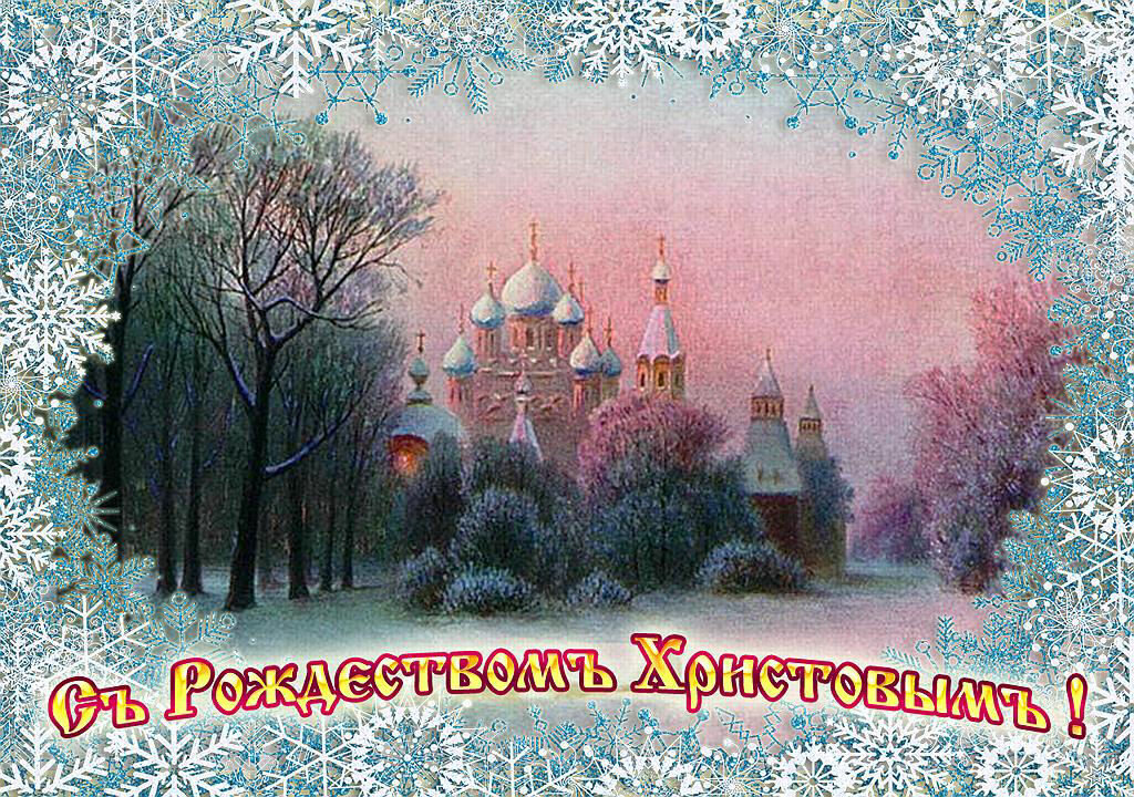 Открытки православным рождеством, гарфилд блестках