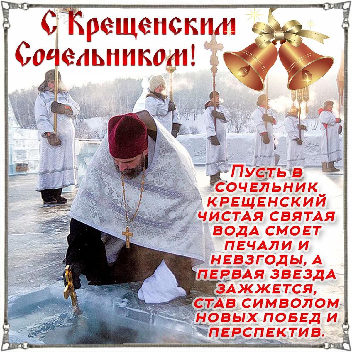 Открытка крещенский сочельник поздравление, открытка