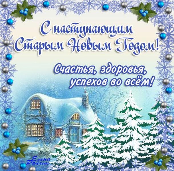 Спасибо, поздравление открытка с наступающим старым новым годом