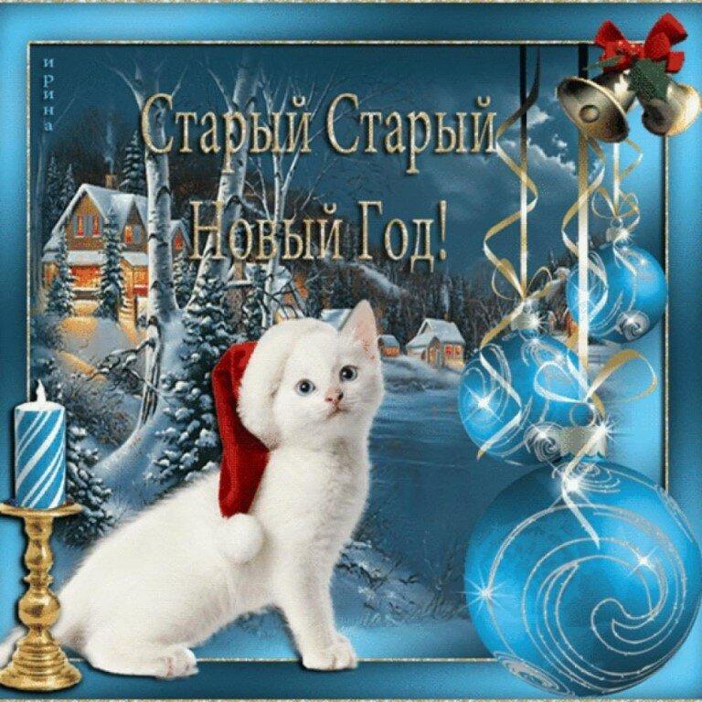 Старый новый год в 2015 открытка, днем рождения открытка