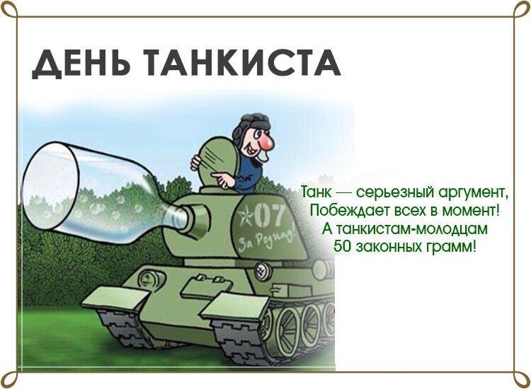 День танкиста открытки