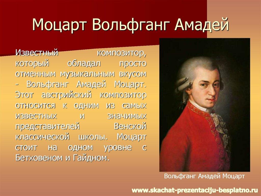 биография моцарта с картинками между собой дрались