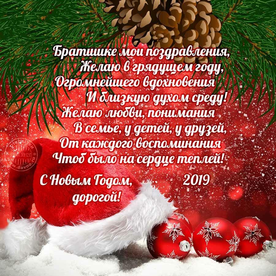 Поздравление для братана на новый год