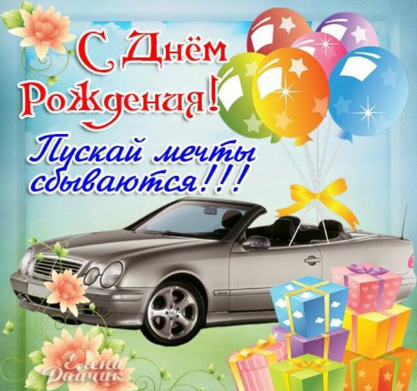 Поздравительная открытка для подростка