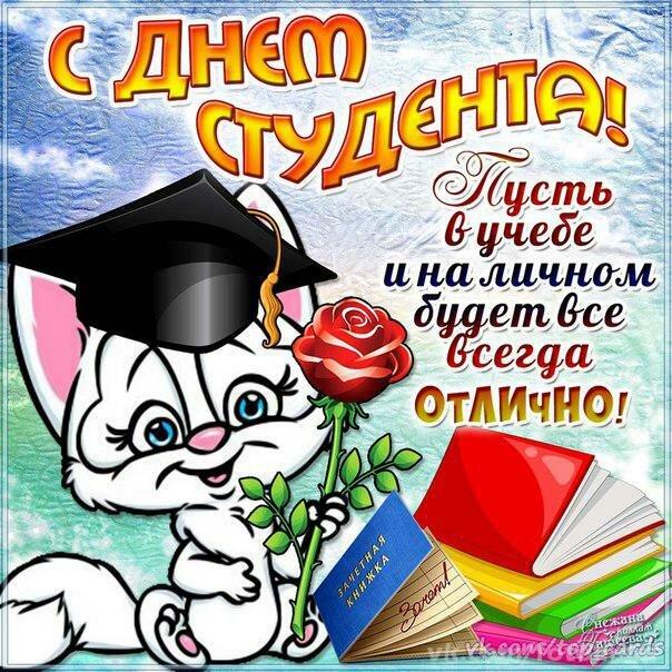 Поздравления в открытках к дню студента, поздравление добрым