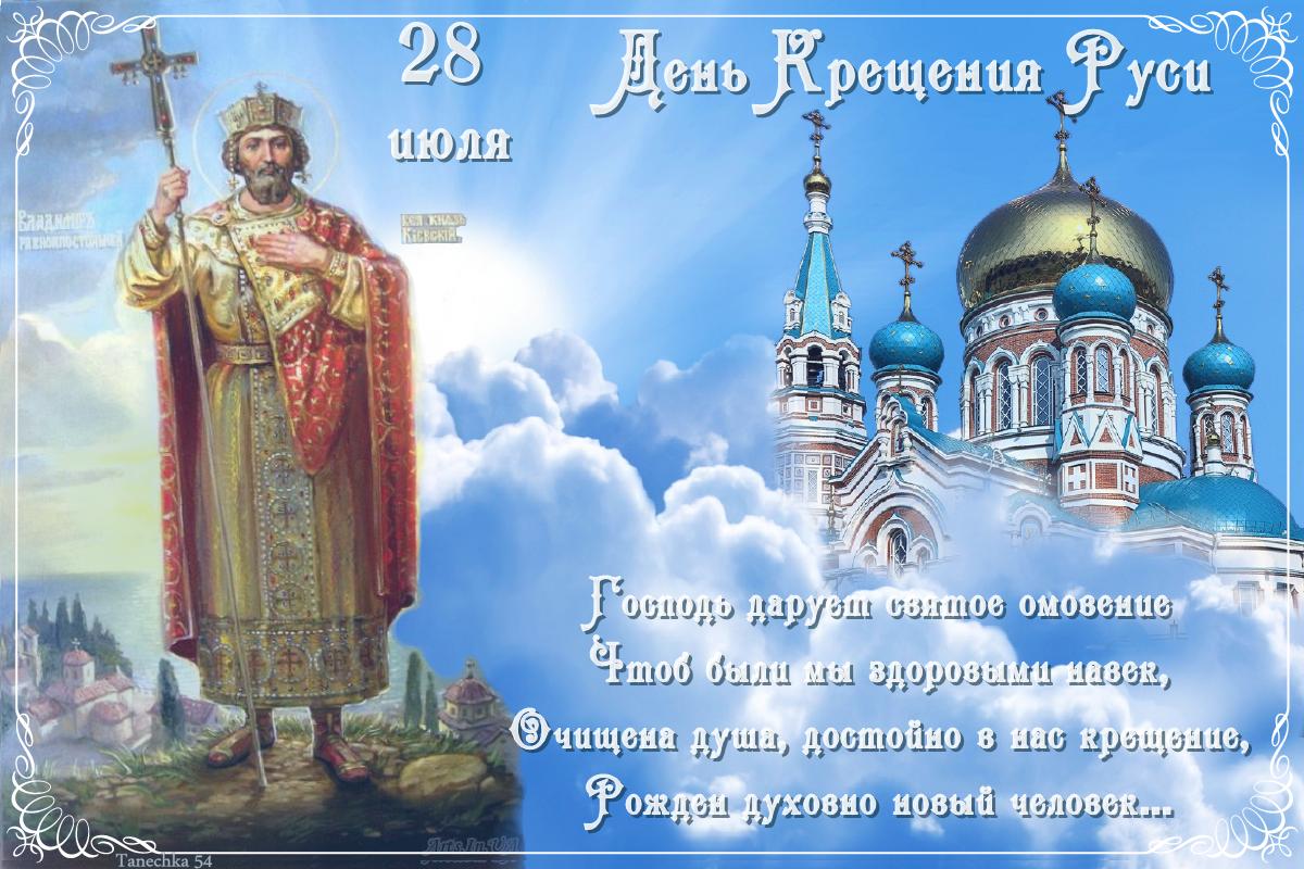 С крещением руси открытки и поздравления, днем