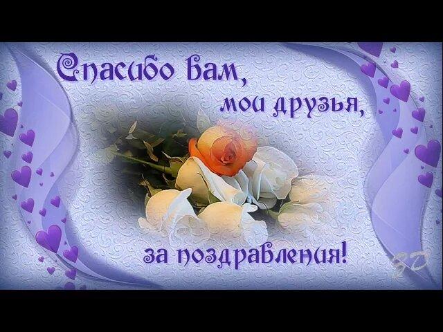 Картинки спасибо всем моим друзьям за поздравления, ангела елена
