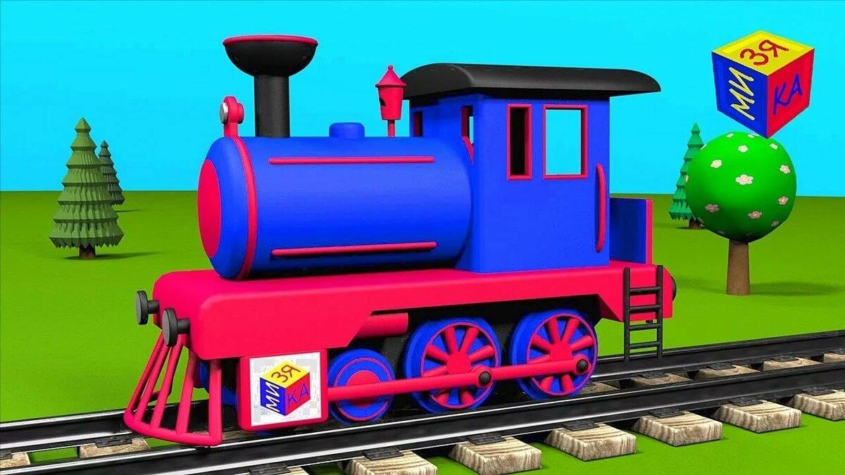 Цветной бумаги, картинки про поезда для детей