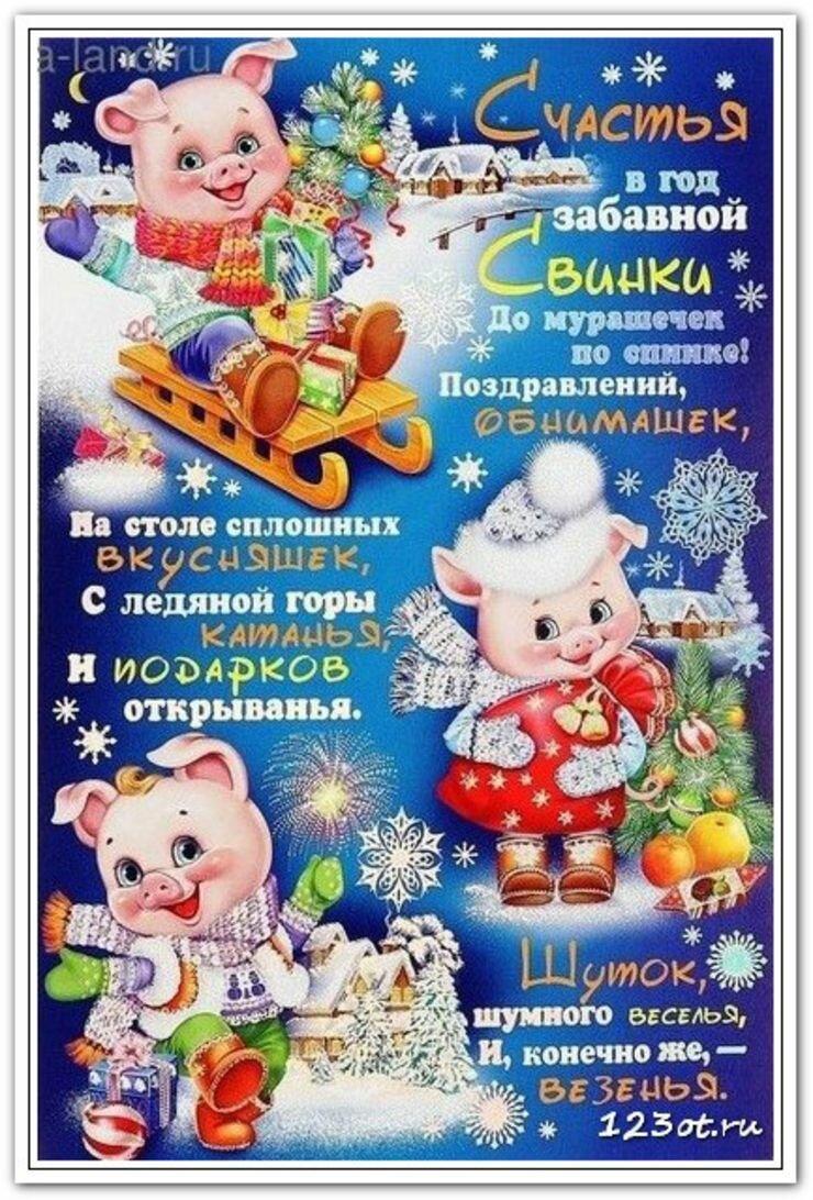 Новогодние поздравления год свиньи