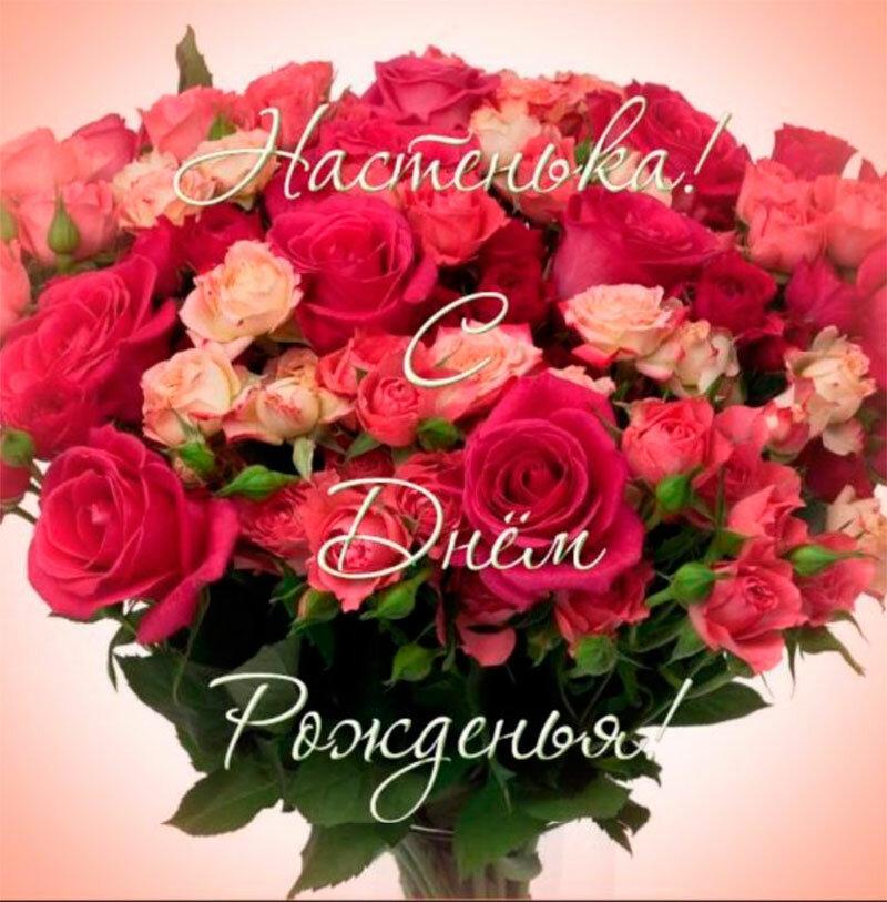 открытки цветы милой насте тестовая