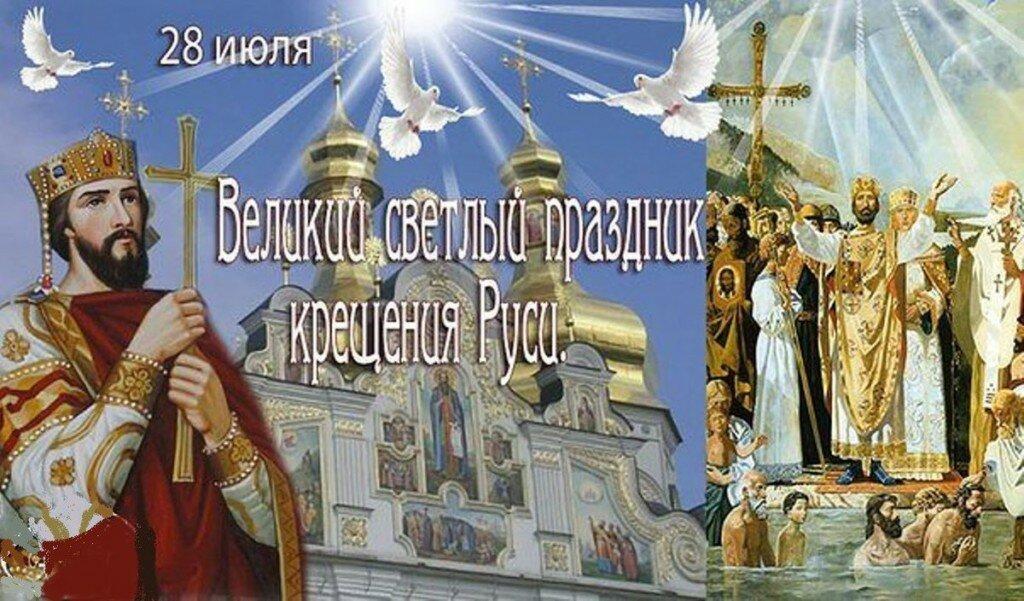 Поздравление с праздником владимира