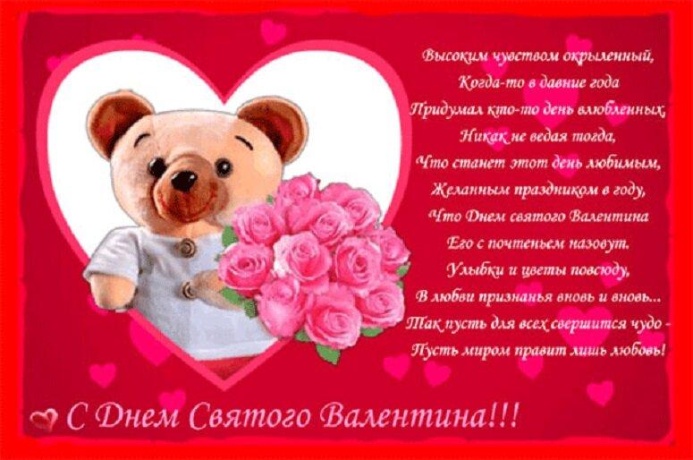 Открытка со стихами ко дню святого валентина, юбилеем мужа лет