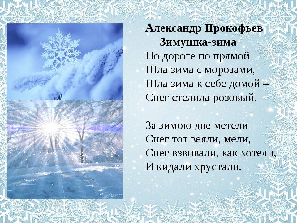 Стихи о зиме в картинках наших классиков, последнему звонку картинки