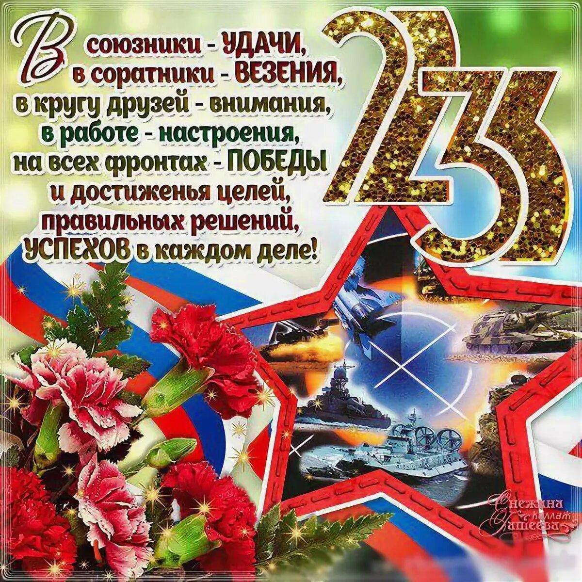 Поздравления на открытку с 23 февраля для мужчин
