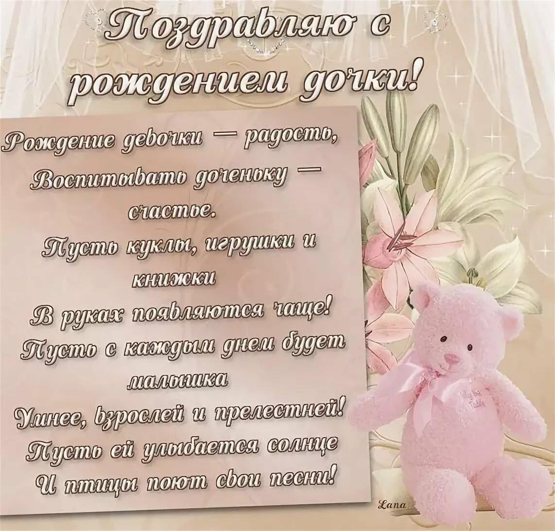 Новым годом, открытка родителям ко дню рождения дочери