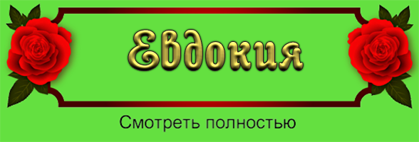 С Новым Годом Евдокия! Открытки