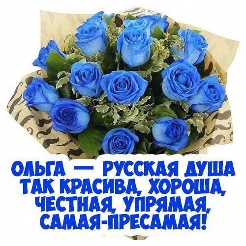 происходить красивое поздравление с днем рождения ольга владимировна андрей обнаруживает