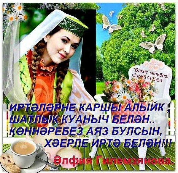 Открытки доброе утро татарские