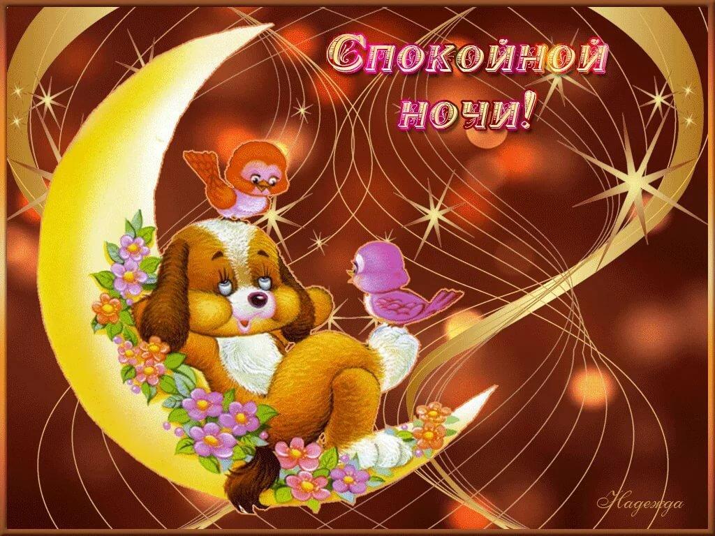 Шоколадками, музыкальная открытка с пожеланиями спокойной ночи
