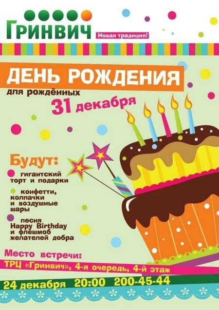 того днем рождения 31 декабря выходят лед