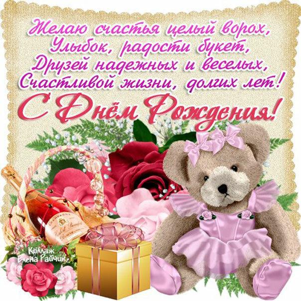 Поздравления с днем рождения детские девочке картинки