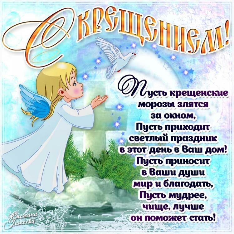 Поздравления с водокрещением открытки прикольные