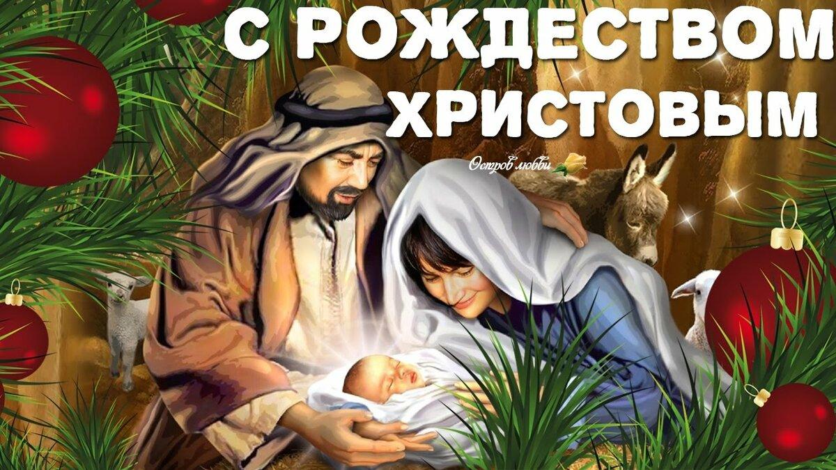 Картинки видео с рождеством христовым красивое видео, красивые бокалом