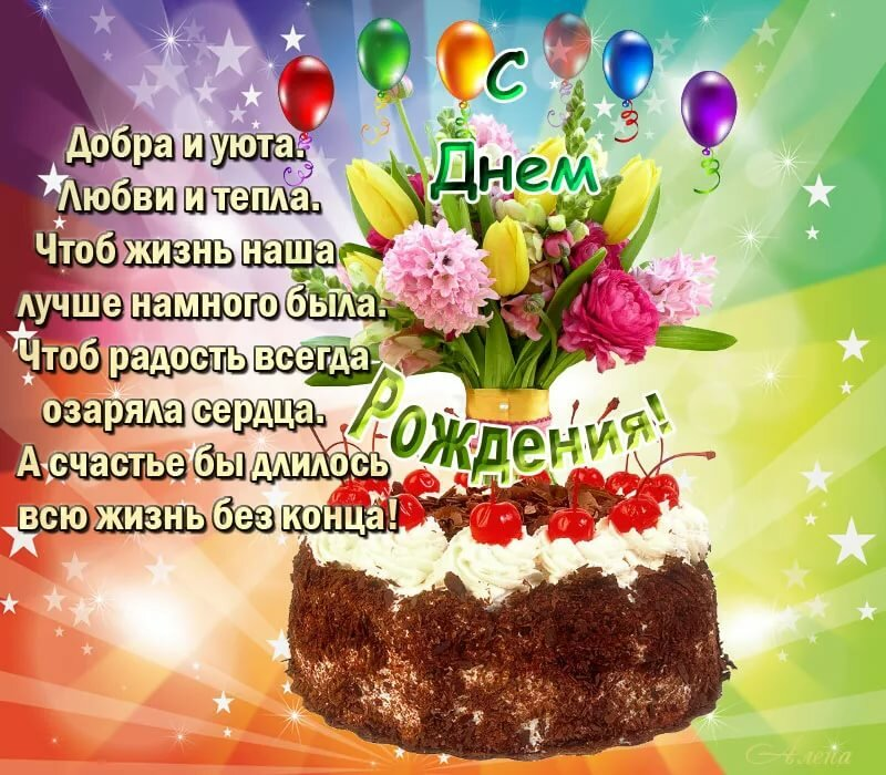 Поздравления с днем рождения резеде в стихах