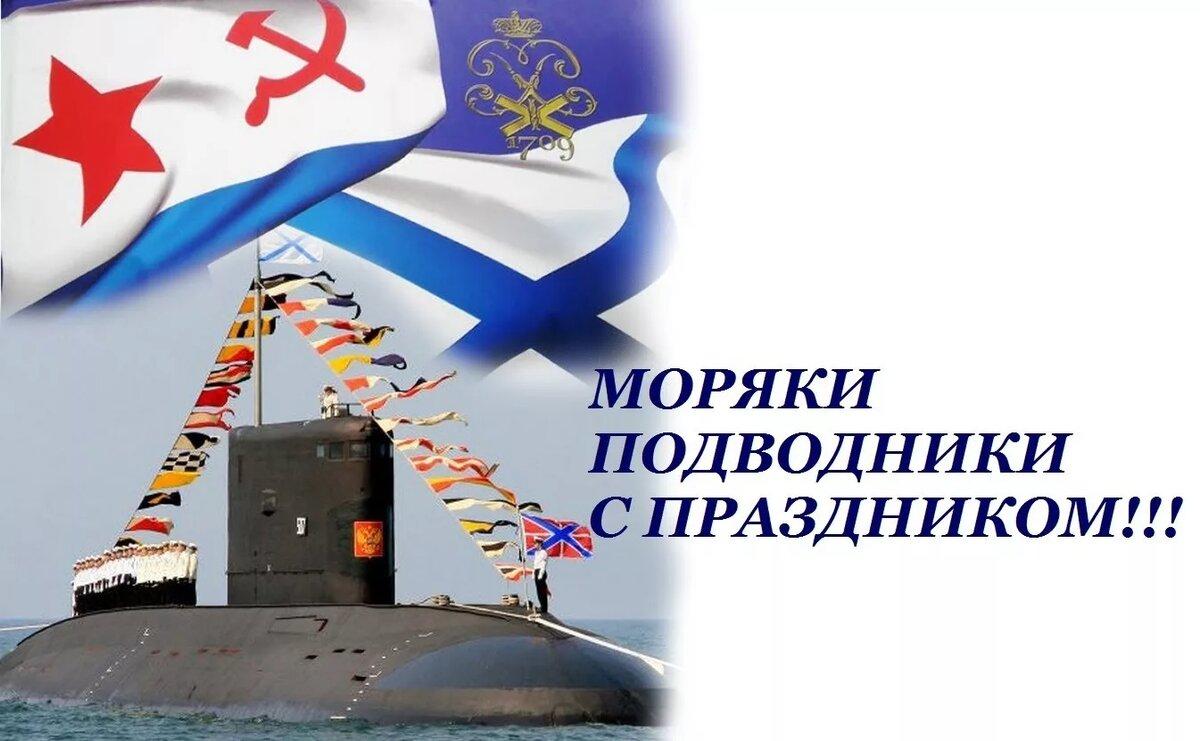 Час смешные, открытка подводником