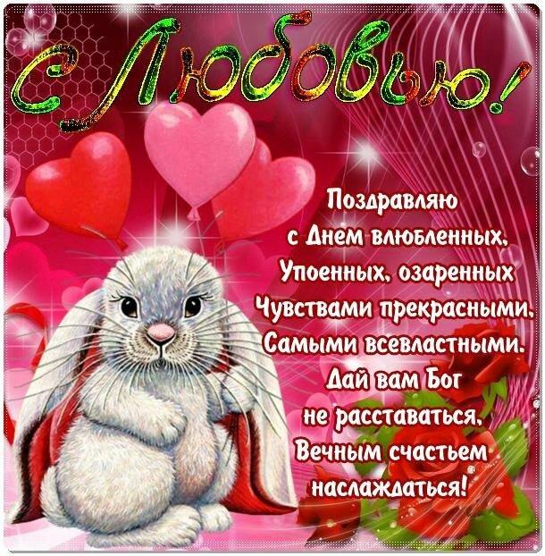 Поздравление день влюбленных открытка