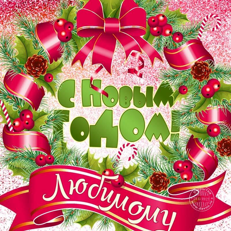 Новогодние открытка для любимого, фотошопа