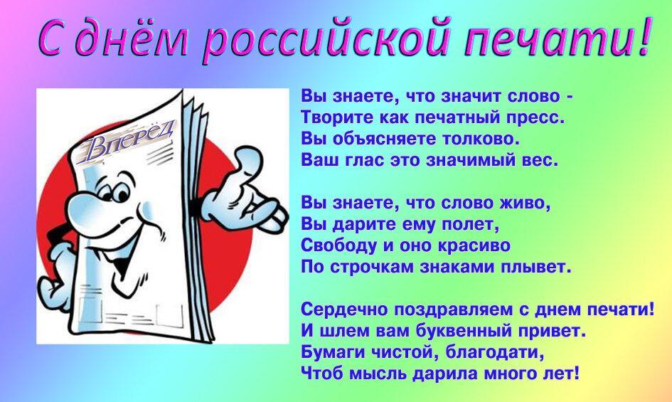 День российской печати картинки для детей, картинка сисек