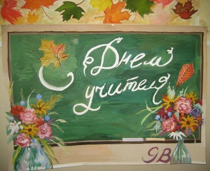 Черно, открытка к дню учителя нарисовать 3 класс