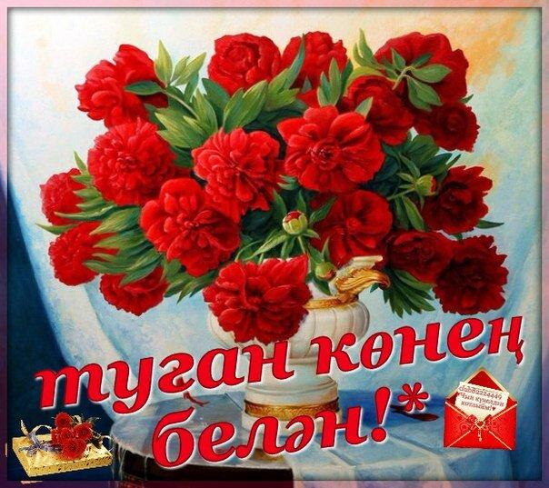 Туган кон белэн открыткалар татарча
