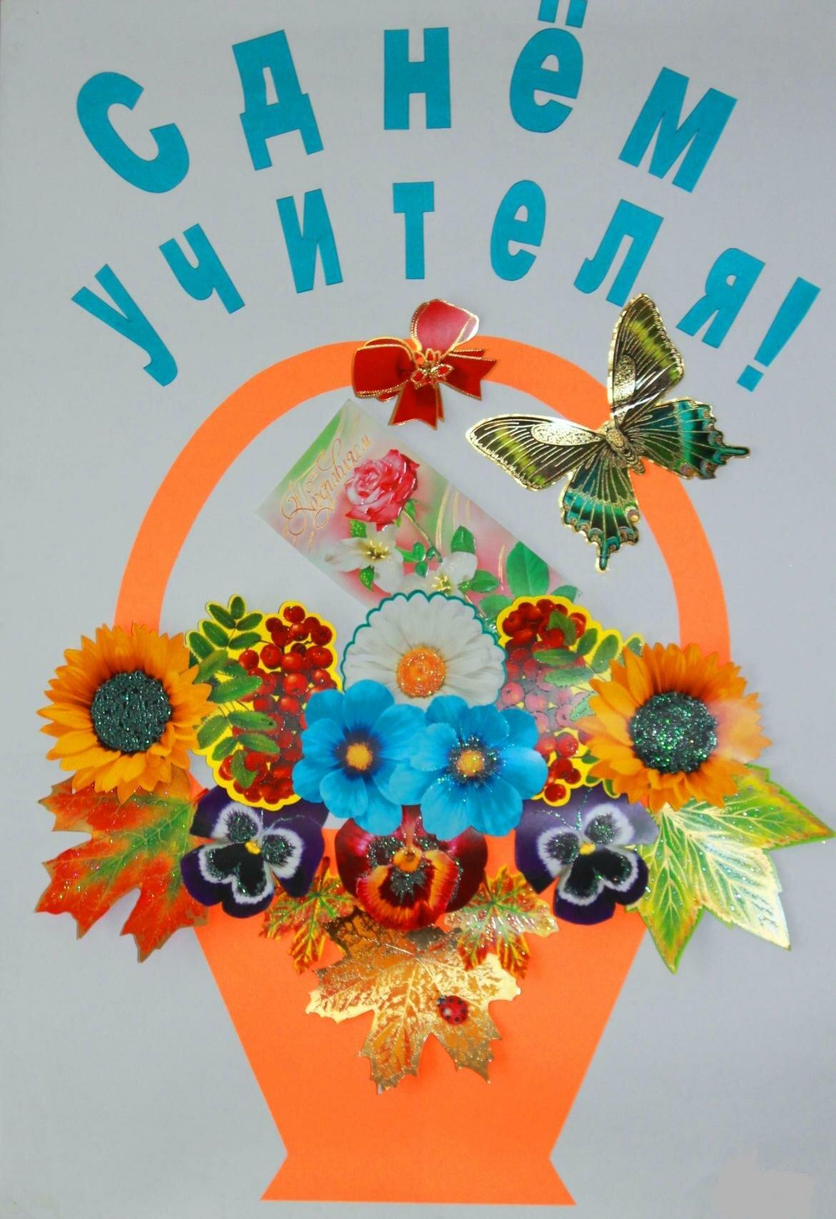 Февраля девочки, открытка ко дню учителя на а3 ваза с цветами и пожеланиями