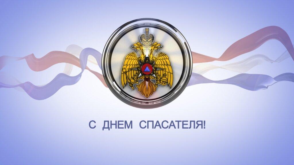 Открытки день мчс россии