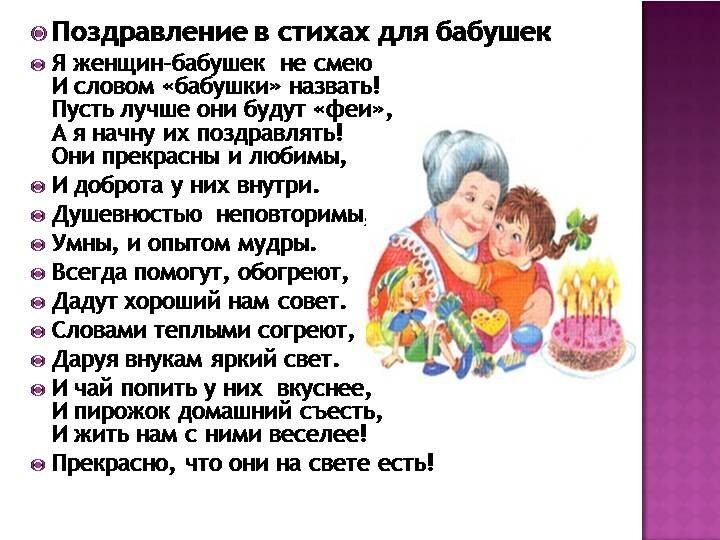 Стихи бабушке в картинках