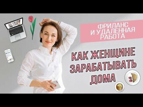 как заработать деньги дома женщине