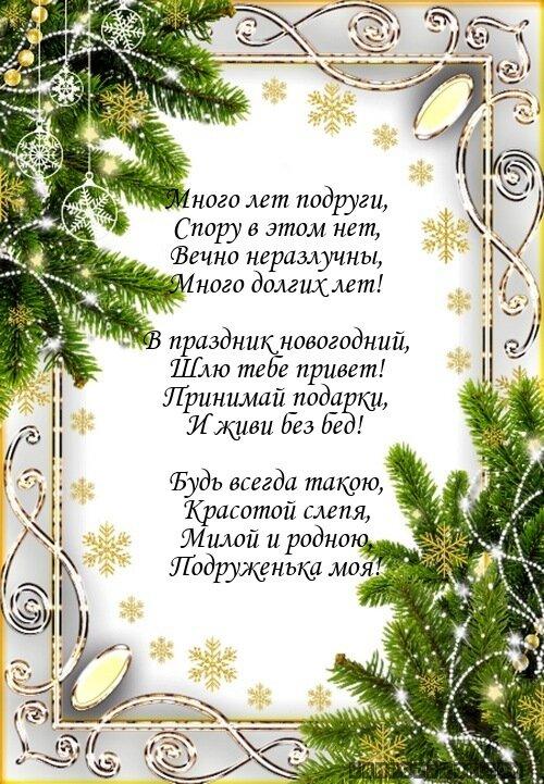 новогодние пожелания подруге короткие использовалось
