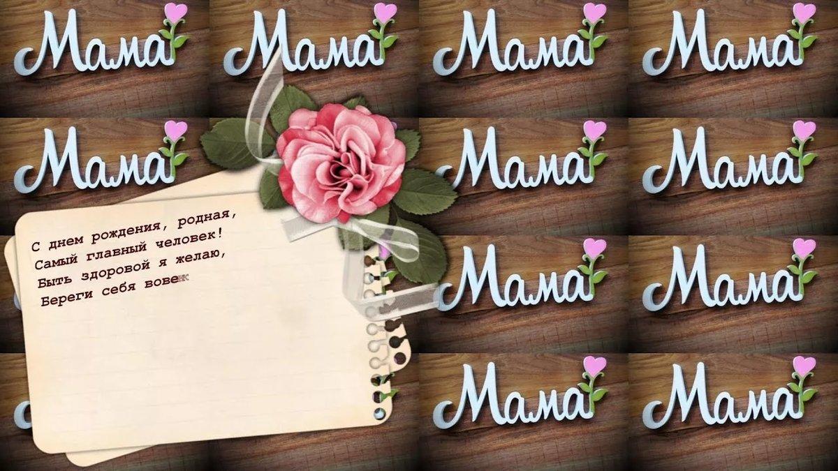 Музыкальную открытку для мамы на день рождения, люблю тебя