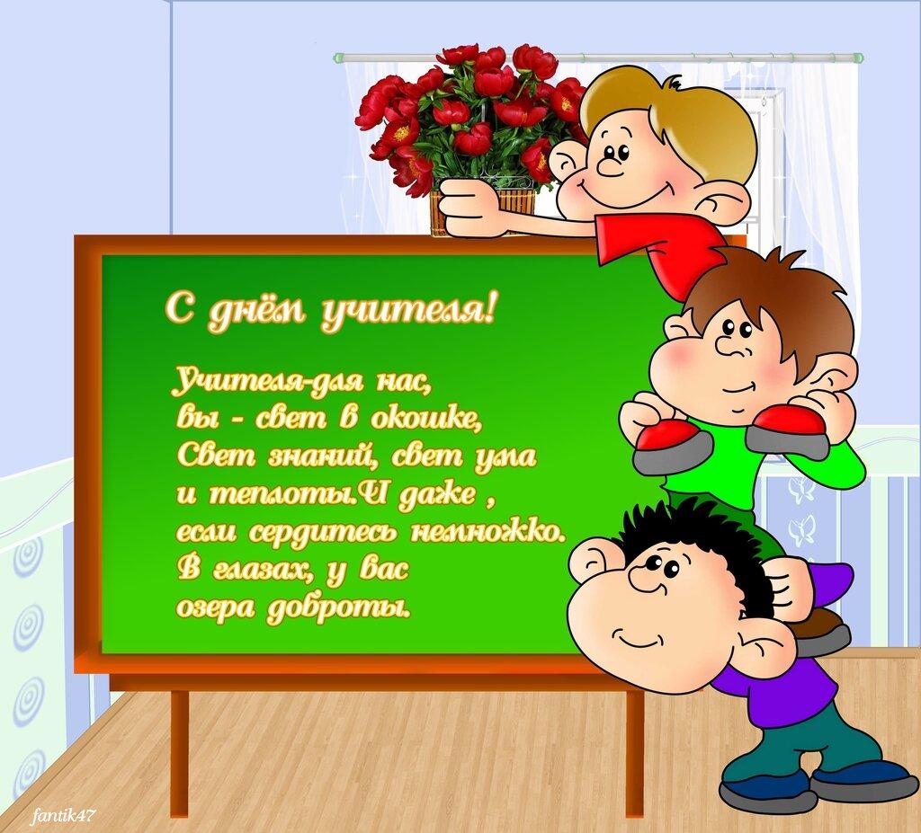 картинки с поздравлением днем учителя бывшего учителя начальных классов