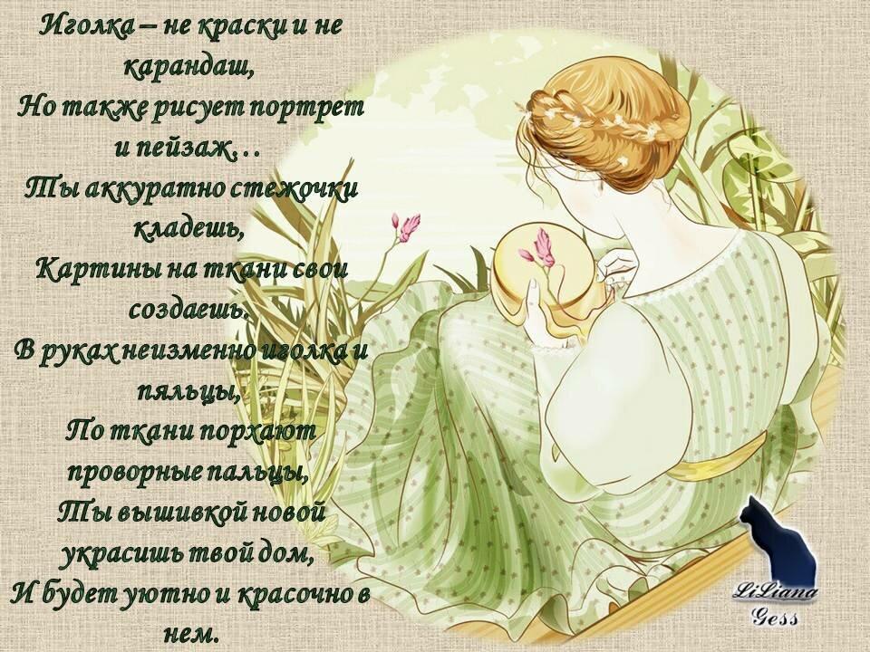 Стихи о рукодельнице женщине