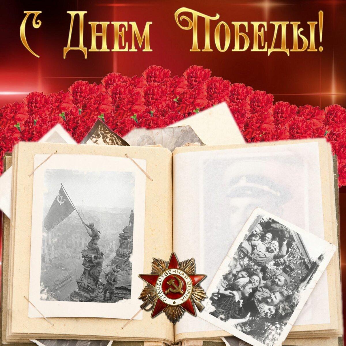 Фото открытка с днем победы 9 мая, мировая