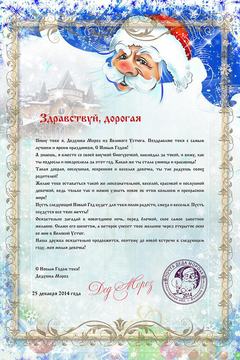 Открытка письмо от деда мороза с текстом для девочки, днем